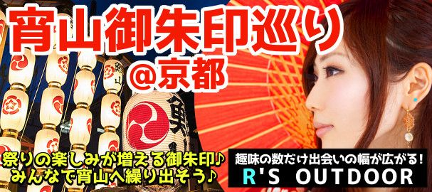 【京都府その他のプチ街コン】R`S kichen主催 2016年7月16日