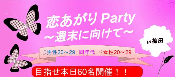【梅田の恋活パーティー】株式会社アズネット主催 2016年8月9日