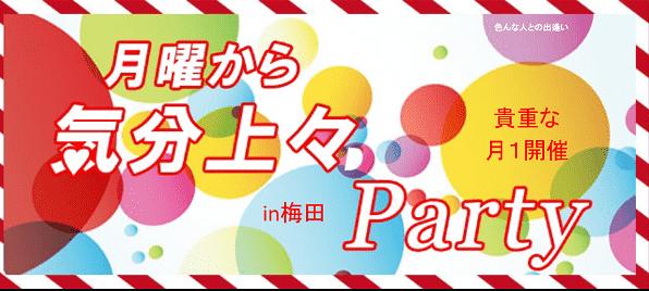 【梅田の恋活パーティー】株式会社アズネット主催 2016年8月15日