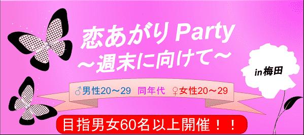 【梅田の恋活パーティー】株式会社アズネット主催 2016年8月18日