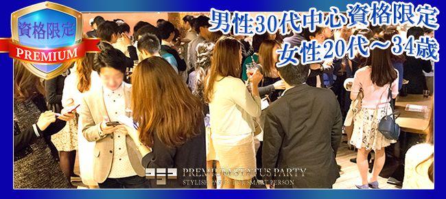 【東京都その他の恋活パーティー】株式会社フュージョンアンドリレーションズ主催 2016年8月4日