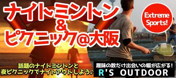 【大阪府その他のプチ街コン】R`S kichen主催 2016年7月17日