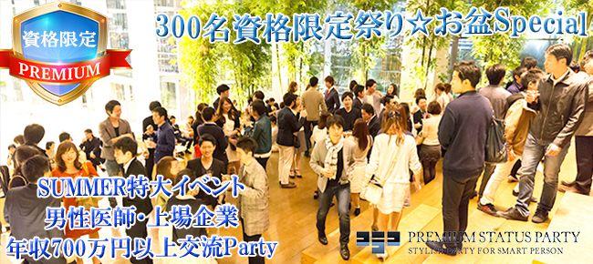 【東京都その他の恋活パーティー】株式会社フュージョンアンドリレーションズ主催 2016年8月12日