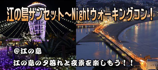 【藤沢のプチ街コン】e-venz(イベンツ)主催 2016年7月23日