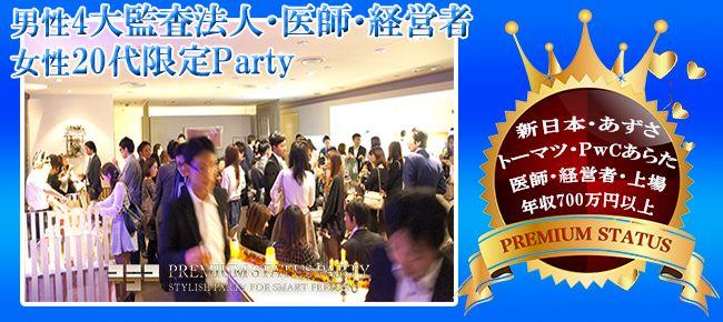 【銀座の恋活パーティー】株式会社フュージョンアンドリレーションズ主催 2016年8月18日