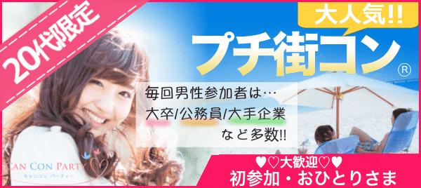 【長野のプチ街コン】キャンキャン主催 2016年7月30日