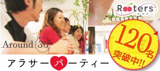 【表参道の恋活パーティー】Rooters主催 2016年8月6日