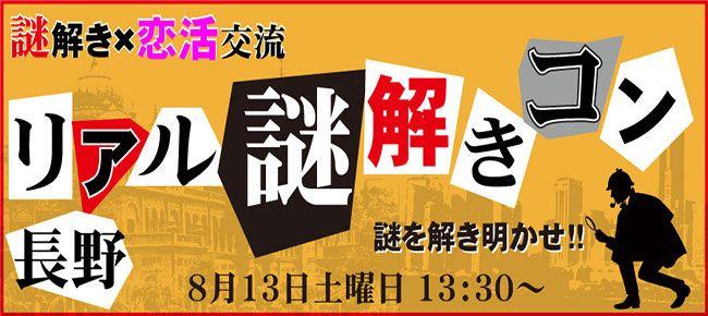 【長野のプチ街コン】株式会社リネスト主催 2016年8月13日
