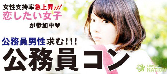 【長野のプチ街コン】株式会社リネスト主催 2016年8月21日
