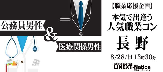 【長野のプチ街コン】株式会社リネスト主催 2016年8月28日