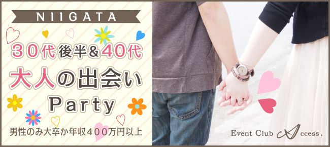 【新潟の恋活パーティー】株式会社アクセス・ネットワーク主催 2016年8月13日