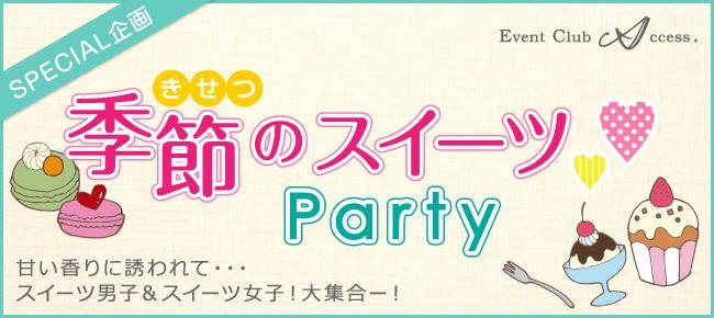 【新潟の恋活パーティー】株式会社アクセス・ネットワーク主催 2016年8月14日