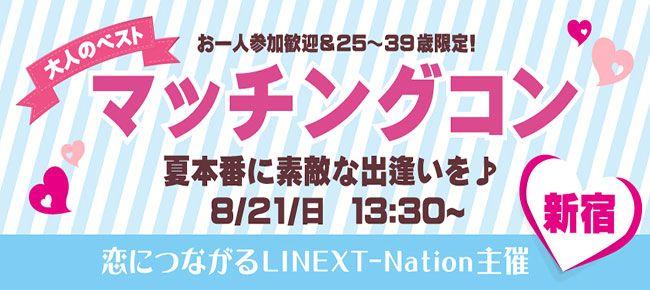 【新宿のプチ街コン】株式会社リネスト主催 2016年8月21日