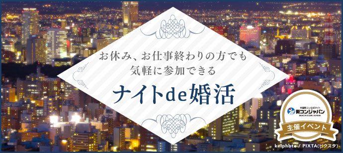 【札幌市内その他の婚活パーティー・お見合いパーティー】街コンジャパン主催 2016年8月21日