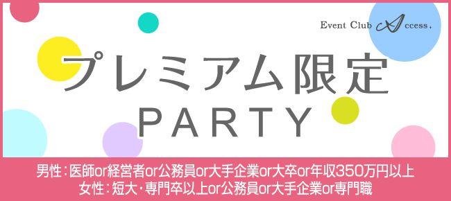 【富山県その他の恋活パーティー】株式会社アクセス・ネットワーク主催 2016年8月14日