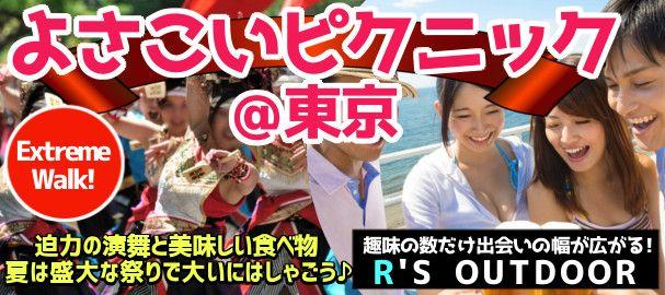 【東京都その他のプチ街コン】R`S kichen主催 2016年7月17日