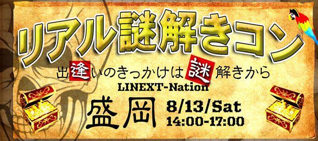 【盛岡のプチ街コン】LINEXT主催 2016年8月13日