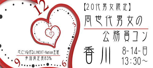 【高松のプチ街コン】株式会社リネスト主催 2016年8月14日