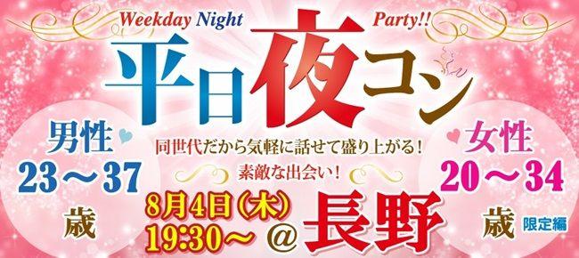 【長野のプチ街コン】街コンmap主催 2016年8月4日