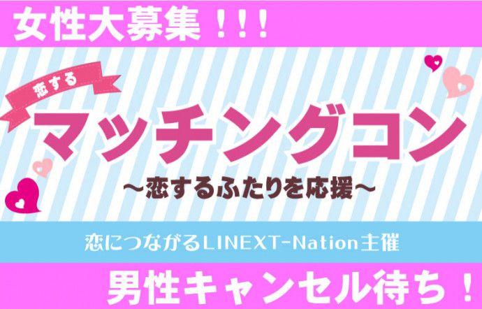【大宮のプチ街コン】LINEXT主催 2016年8月20日
