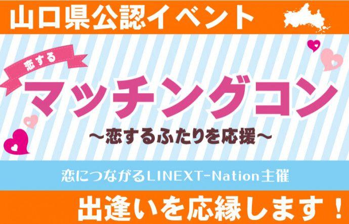 【山口県その他のプチ街コン】LINEXT主催 2016年8月21日