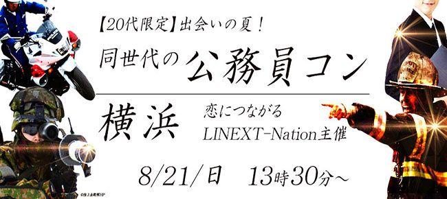 【横浜市内その他のプチ街コン】LINEXT主催 2016年8月21日