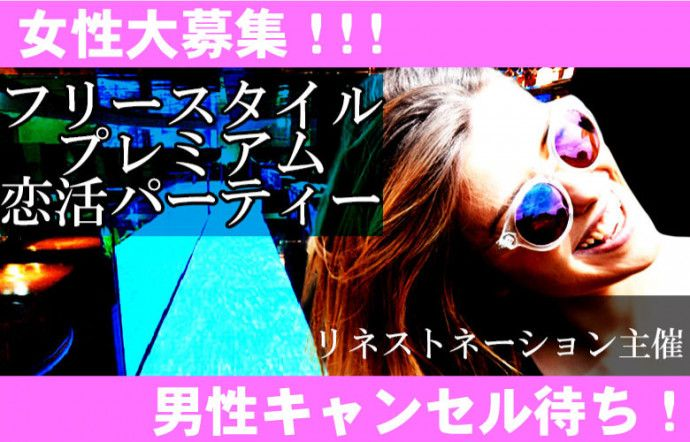 【広島市内その他の恋活パーティー】株式会社リネスト主催 2016年8月27日