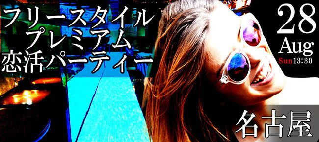 【名古屋市内その他の恋活パーティー】株式会社リネスト主催 2016年8月28日