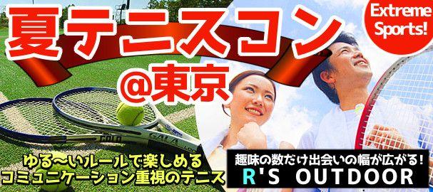 【東京都その他のプチ街コン】R`S kichen主催 2016年7月24日