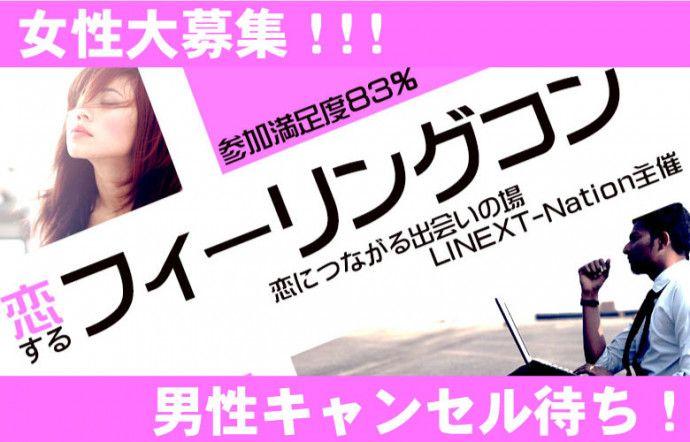 【札幌市内その他のプチ街コン】LINEXT主催 2016年8月28日