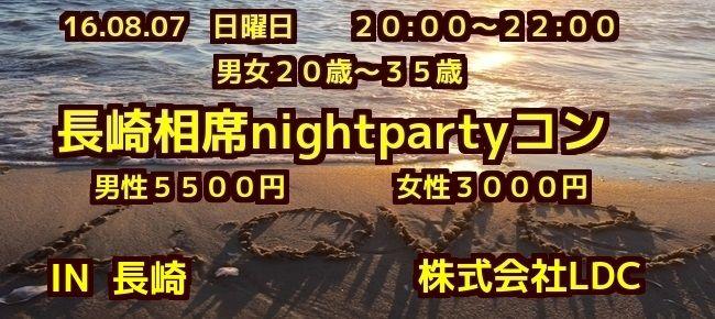 【長崎のプチ街コン】株式会社LDC主催 2016年8月7日