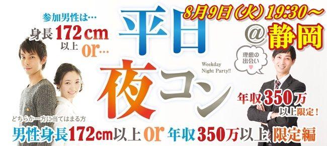 【静岡のプチ街コン】街コンmap主催 2016年8月9日