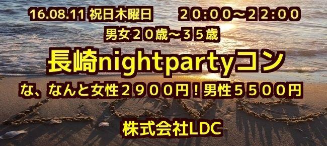 【長崎のプチ街コン】株式会社LDC主催 2016年8月11日