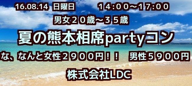 【熊本のプチ街コン】株式会社LDC主催 2016年8月14日