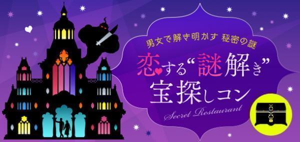 【天神のプチ街コン】街コンダイヤモンド主催 2016年10月30日
