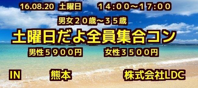 【熊本のプチ街コン】株式会社LDC主催 2016年8月20日