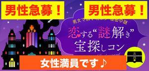 【静岡のプチ街コン】街コンダイヤモンド主催 2016年10月22日