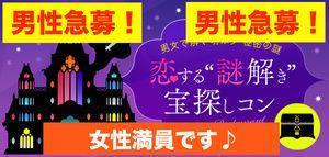 【静岡のプチ街コン】街コンダイヤモンド主催 2016年10月29日