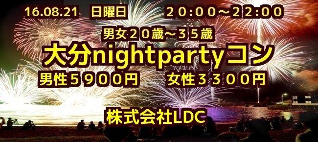 【大分のプチ街コン】株式会社LDC主催 2016年8月21日