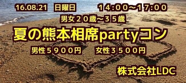 【熊本のプチ街コン】株式会社LDC主催 2016年8月21日