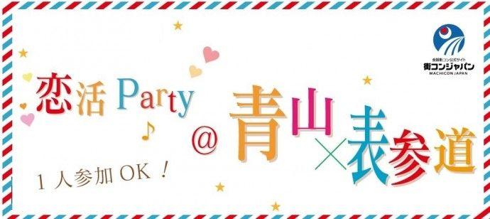 【青山の恋活パーティー】街コンジャパン主催 2016年7月18日