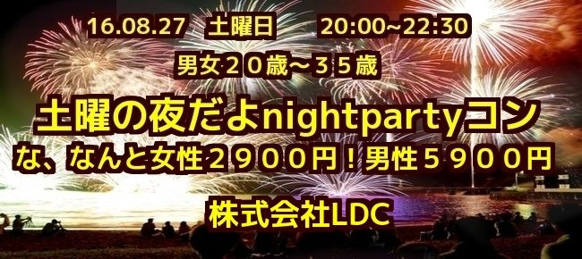 【長崎のプチ街コン】株式会社LDC主催 2016年8月27日