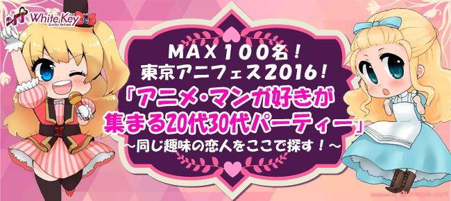 【新宿の恋活パーティー】ホワイトキー主催 2016年8月27日