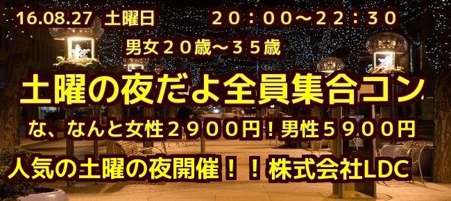 【大分のプチ街コン】株式会社LDC主催 2016年8月27日