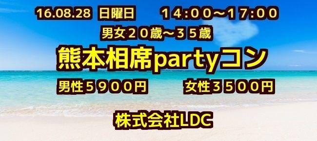 【熊本のプチ街コン】株式会社LDC主催 2016年8月28日