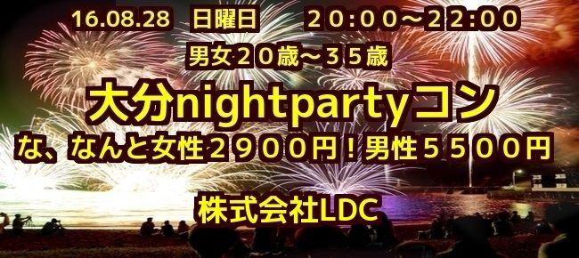 【大分のプチ街コン】株式会社LDC主催 2016年8月28日
