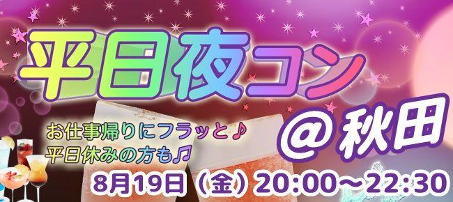【秋田県その他のプチ街コン】街コンmap主催 2016年8月19日