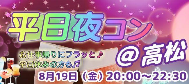 【高松のプチ街コン】街コンmap主催 2016年8月19日