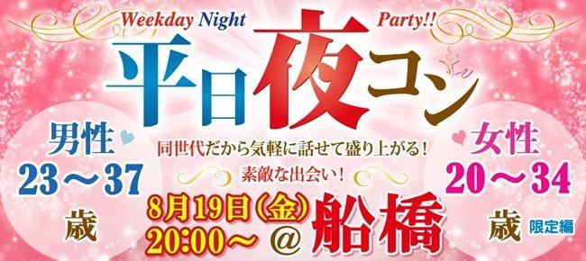 【船橋のプチ街コン】街コンmap主催 2016年8月19日