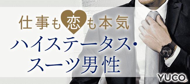 【福岡県その他の婚活パーティー・お見合いパーティー】ユーコ主催 2016年7月20日